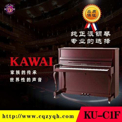 卡瓦依钢琴KU-C1F