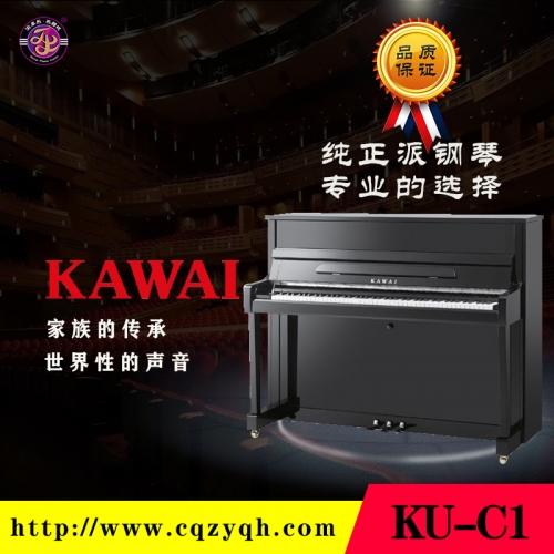 卡瓦依钢琴KU-C1