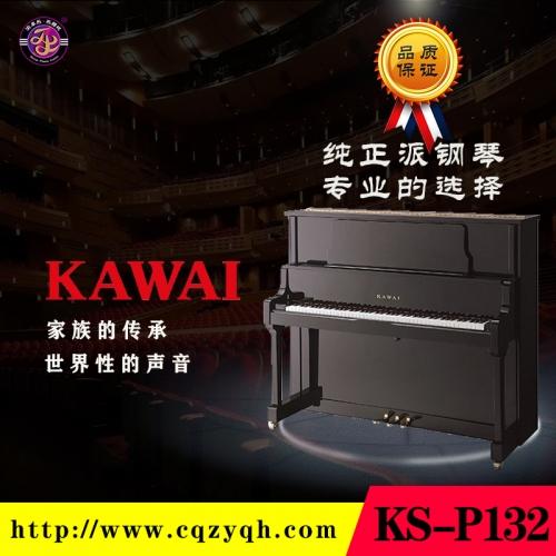 卡瓦依钢琴KS-P132
