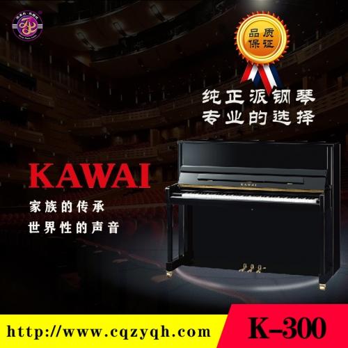 卡瓦依钢琴K-300