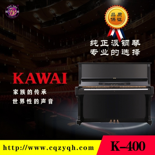 卡瓦依钢琴K-400