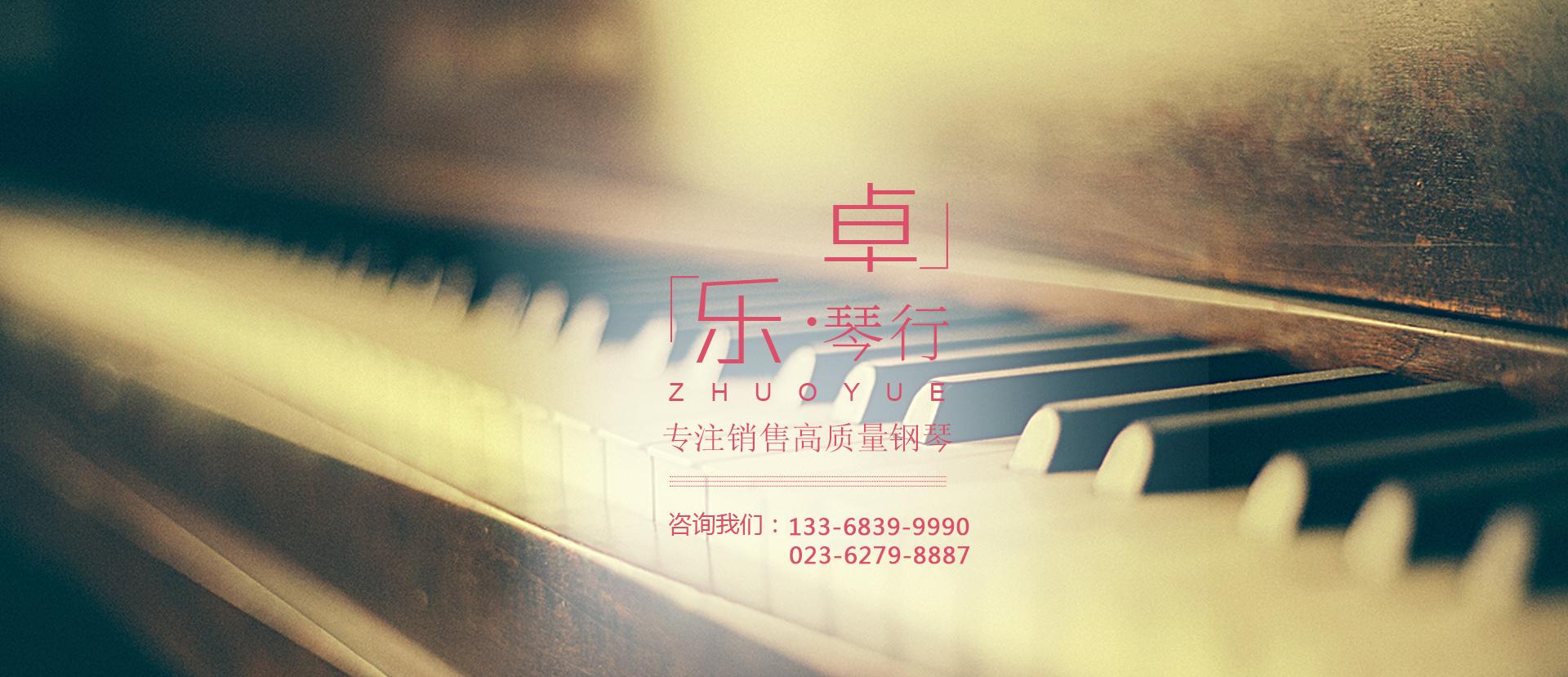重庆钢琴琴行