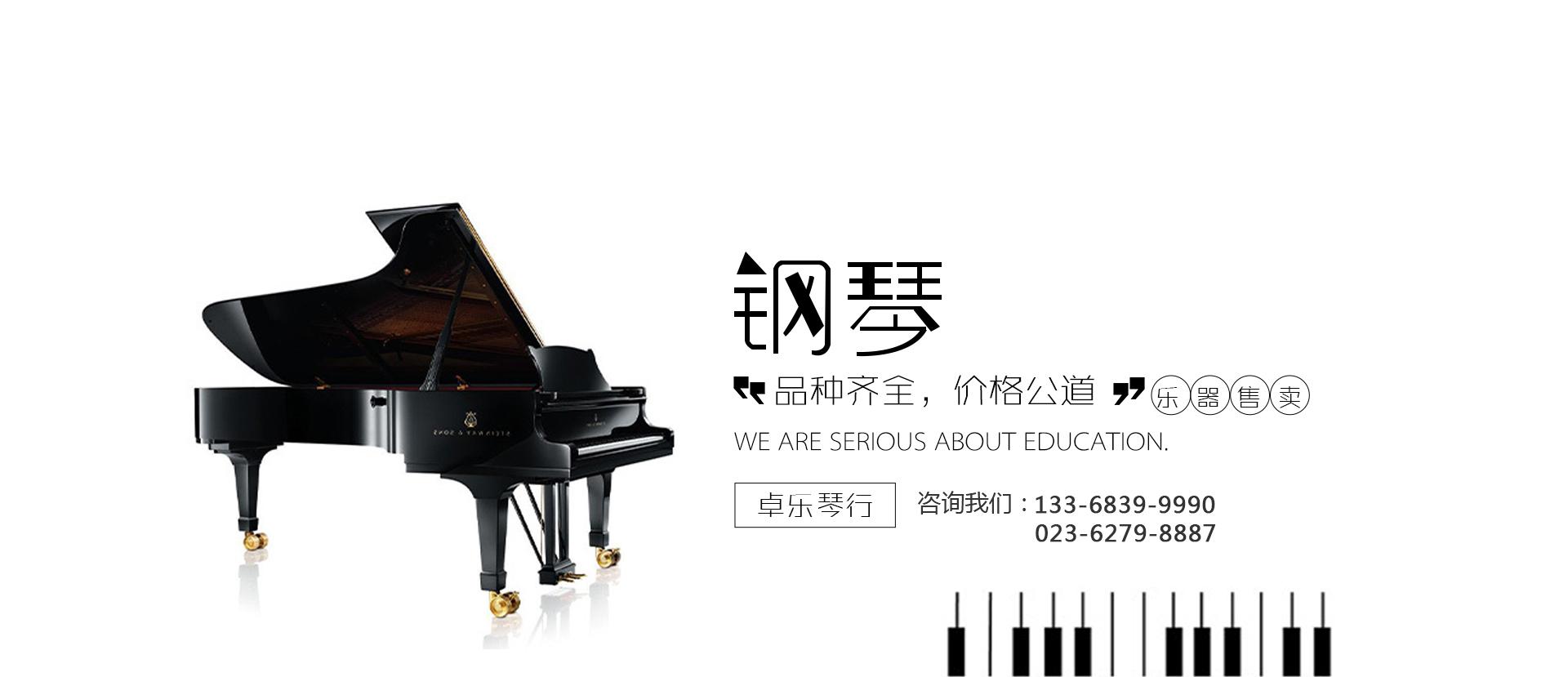 重庆卡瓦依钢琴店